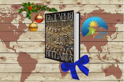 Вълнуващ подарък за Коледа – опознайте България... с книга :)