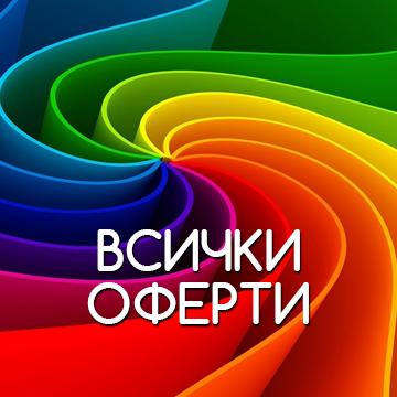 Experience Bulgaria