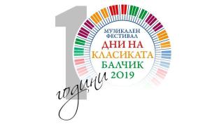 "Десето издание на фестивала ""Дни на класиката""  в Балчик"