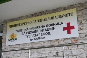 Балчишката тузла - природният феномен на България